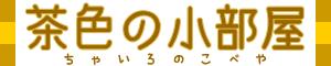 ペットホテル【茶色の小部屋】 - 大田区 池上